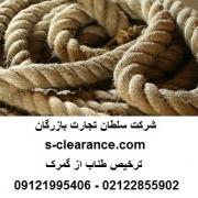 ترخیص طناب از گمرک