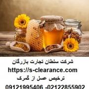 ترخیص عسل از گمرک