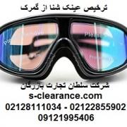 ترخیص عینک شنا از گمرک