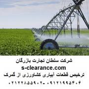ترخیص قطعات آبیاری کشاورزی از گمرک