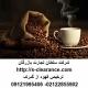 ترخیص قهوه از گمرک