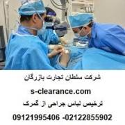 ترخیص لباس جراحی از گمرک