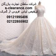 ترخیص لباس عروس از گمرک