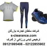 ترخیص لباس ورزشی از گمرک