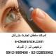ترخیص لنز از گمرک