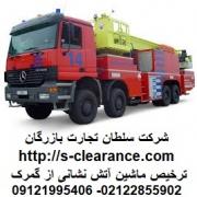 ترخیص ماشین آتشنشانی از گمرک