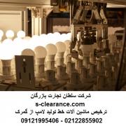 ترخیص ماشین آلات خط تولید لامپ