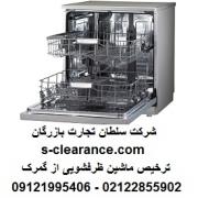 ترخیص ماشین ظرفشویی از گمرک