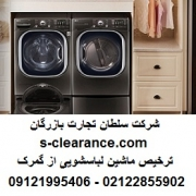 ترخیص ماشین لباسشویی از گمرک