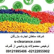 ترخیص محصولات پتروشیمی از گمرک