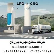 ترخیص مخزن CNG و LPG از گمرک