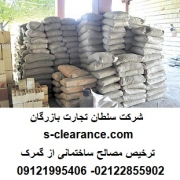 ترخیص مصالح ساختمانی از گمرک