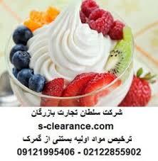 ترخیص مواد اولیه بستنی از گمرک