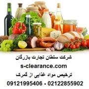 ترخیص مواد غذایی از گمرک