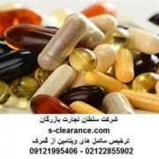 ترخیص مکمل های ویتامین از گمرک