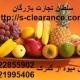ترخیص میوه از گمرک
