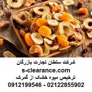 ترخیص میوه خشک از گمرک