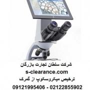 ترخیص میکروسکوپ از گمرک