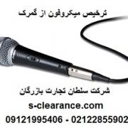 ترخیص میکروفون از گمرک