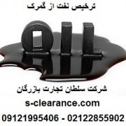 ترخیص نفت از گمرک
