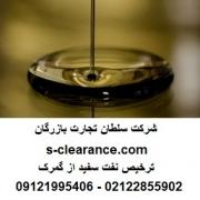ترخیص نفت سفید از گمرک