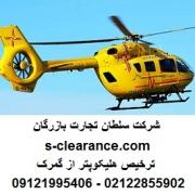 ترخیص هلیکوپتر از گمرک
