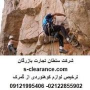 ترخیص وسایل کوهنوردی از گمرک
