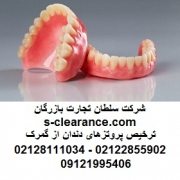 ترخیص پروتز های دندان از گمرک