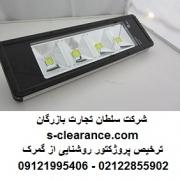 ترخیص پروژکتور روشنایی از گمرک