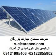 ترخیص پنل خورشیدی از گمرک