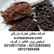 ترخیص پودر کاکائو از گمرک