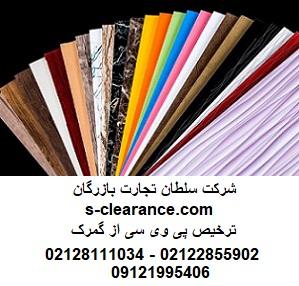 s-clearance.com
