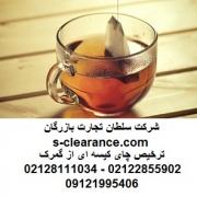 ترخیص چای کیسه ای از گمرک
