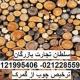 ترخیص چوب از گمرک