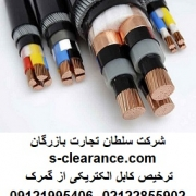 ترخیص کابل الکتریکی از گمرک