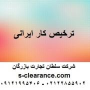 ترخیص کار ایرانی
