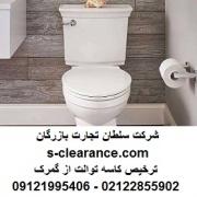 ترخیص کاسه توالت از گمرک