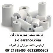 ترخیص کاغذ حرارتی از گمرک
