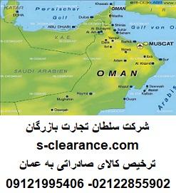 ترخیص کالای صادراتی از عمان
