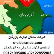 ترخیص کالای صادراتی به آذربایجان