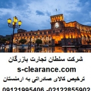 ترخیص کالای صادراتی به ارمنستان