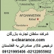 ترخیص کالای صادراتی به افغانستان