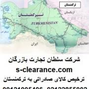 ترخیص کالای صادراتی به ترکمنستان