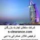 ترخیص کالای صادراتی به دبی