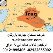 ترخیص کالای صادراتی به عراق