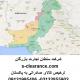 ترخیص کالای صادراتی به پاکستان