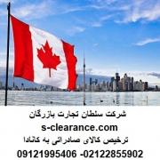 ترخیص کالای صادراتی به کانادا