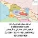 ترخیص کالای صادراتی به گرجستان
