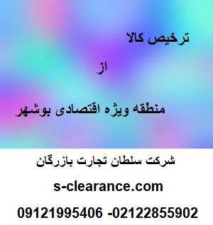 ترخیص کالا از منطقه اقتصادی ویژه بوشهر