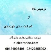 ترخیص کالا از گمرک خوزستان